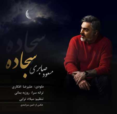 دانلود اهنگ مسعود صابری سجاده