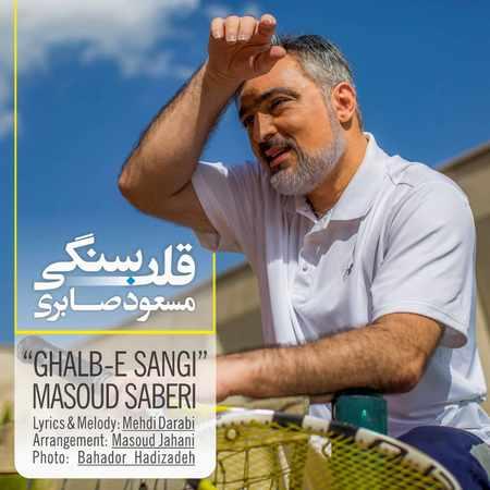 دانلود اهنگ مسعود صابری قلب سنگی