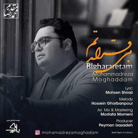 دانلود آلبوم تک اهنگ ها از محمدرضا مقدم