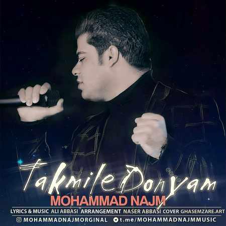 دانلود اهنگ محمد نجم تکمیل دنیام