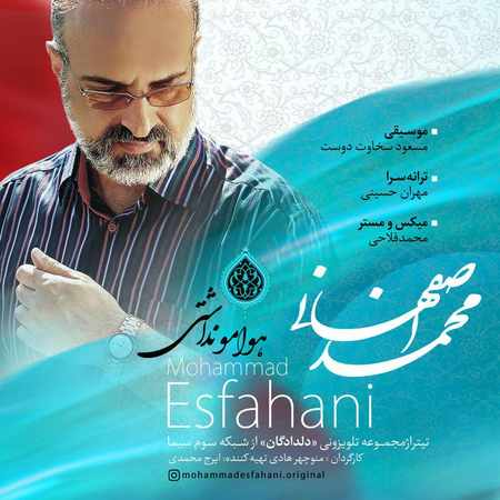 دانلود اهنگ محمد اصفهانی هوامو نداشتی