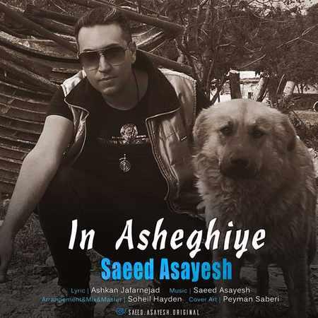 دانلود آلبوم آهنگ تکی از سعید آسایش