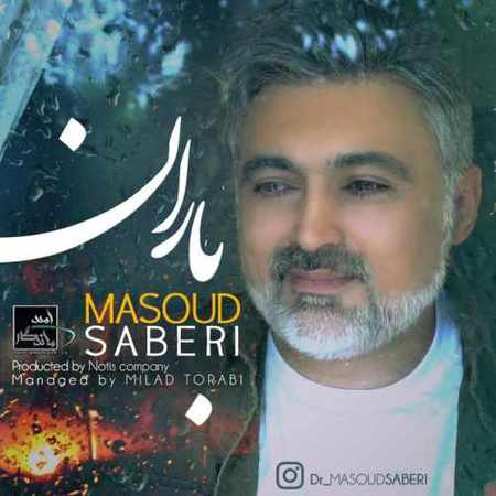 دانلود اهنگ مسعود صابری باران