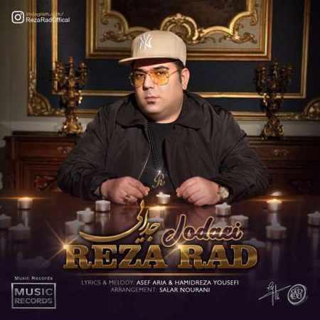 دانلود آلبوم تک اهنگ ها از رضا راد