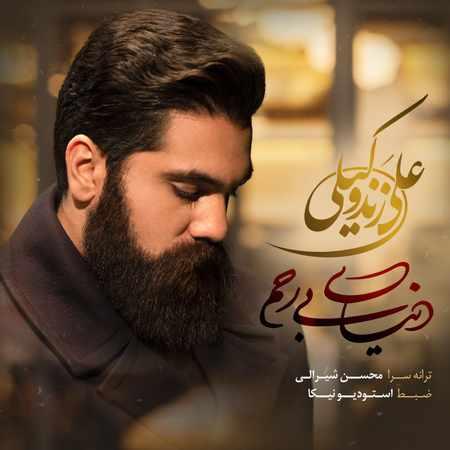 دانلود آلبوم تک اهنگ ها از علی زندوکیلی