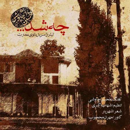 دانلود اهنگ محسن چاوشی چه شد