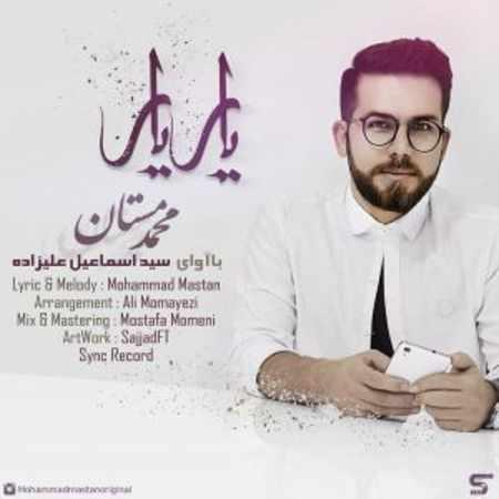 دانلود اهنگ محمد مستان یاریار