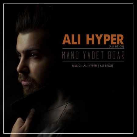 دانلود آلبوم تک اهنگ ها از علی هایپر