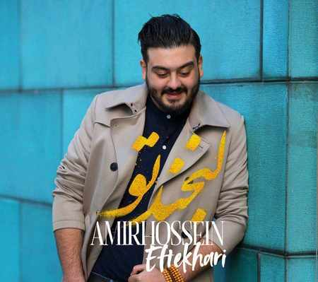 دانلود آلبوم تک اهنگ ها از امیرحسین افتخاری