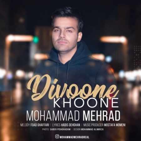 دانلود اهنگ محمد مهراد دیوونه خونه