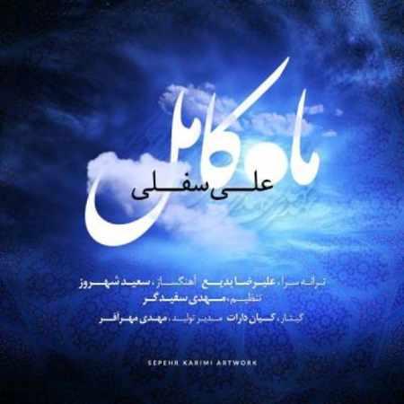 دانلود اهنگ علی سفلی ماه کامل