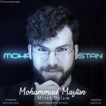 دانلود اهنگ محمد مستان میره دلم