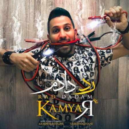 دانلود آلبوم تک اهنگ ها از کامیار