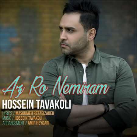 دانلود آلبوم تک اهنگ ها از حسین توکلی