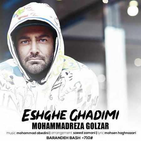 دانلود آلبوم تک اهنگ ها از محمدرضا گلزار