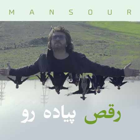 دانلود اهنگ منصور رقص پیاده رو