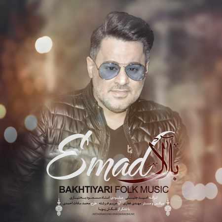 دانلود آلبوم تک اهنگ ها از عماد