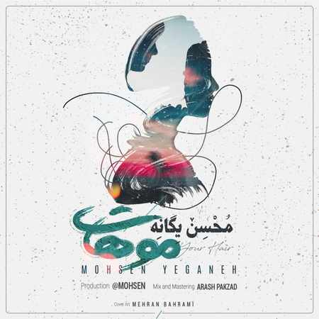 دانلود آلبوم تک اهنگ ها از محسن یگانه