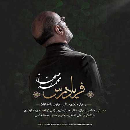 دانلود اهنگ محمد اصفهانی فریاد رس