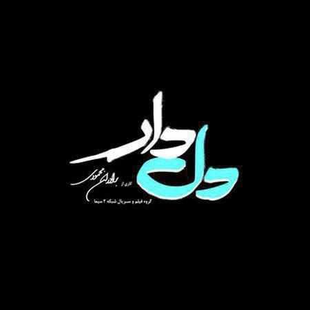 دانلود اهنگ محسن چاوشی دلدار