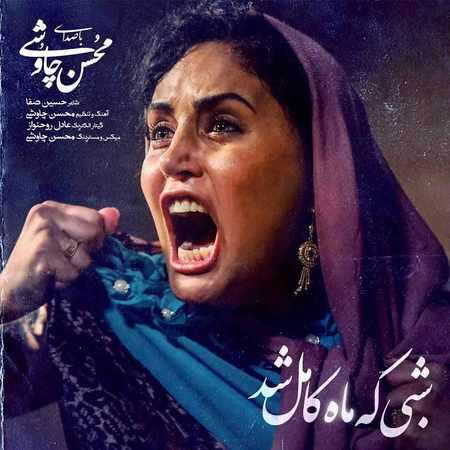 دانلود آلبوم تک اهنگ ها از محسن چاوشی