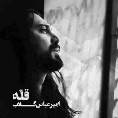 دانلود اهنگ امیر عباس گلاب بهم خندید