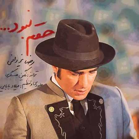 دانلود آلبوم تک اهنگ ها از رضا یزدانی
