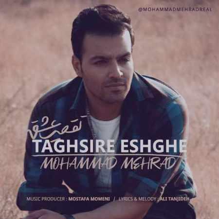 دانلود اهنگ محمد مهراد تقصیر عشقه