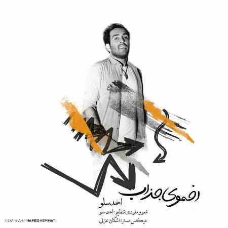 دانلود اهنگ احمد سلو اخموی جذاب