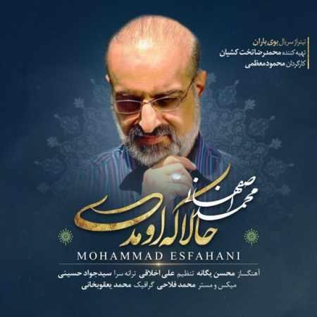 دانلود آلبوم تک اهنگ ها از محمد اصفهانی