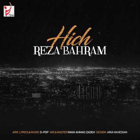 دانلود آلبوم تک اهنگ ها از رضا بهرام